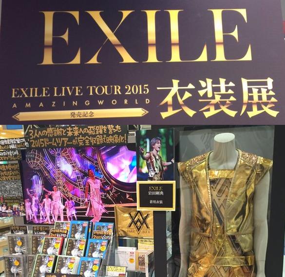 【画像あり】EXILE 衣装展の詳細や実施店・画像などを公開!2016年4月12日より開催.png