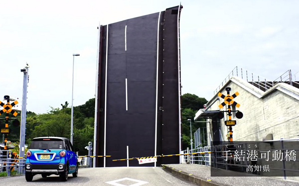 【高知県】手結港の可動橋で山﨑賢人のダイハツCMを撮影!10月6日より放送.png