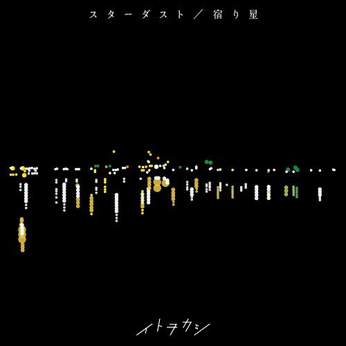 イトヲカシ「スターダスト/宿り星」メジャーデビューシングル!B2ポスター特典あり!.png