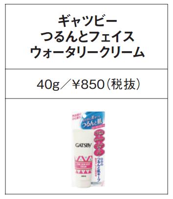ギャッツビー つるんとフェイス ウォータリークリーム 40g ¥850(税抜き).png