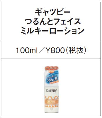 ギャッツビー つるんとフェイス ミルキーローション 100ml ¥800(税抜き).png