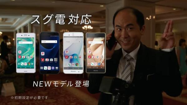ドコモ新CM、斎藤司が綾野剛からの電話を耳で受ける!「すぐ行きまーす!」と決めポーズ.png
