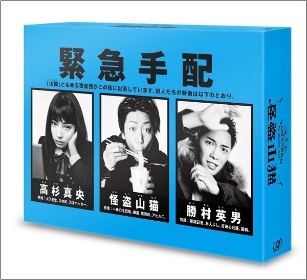 ドラマ「怪盗 山猫」のBlu-ray & DVD-BOX amazoなら早期購入限定の特典あり!.png