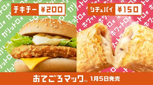 マック公式チキチー&シチュパイ.png