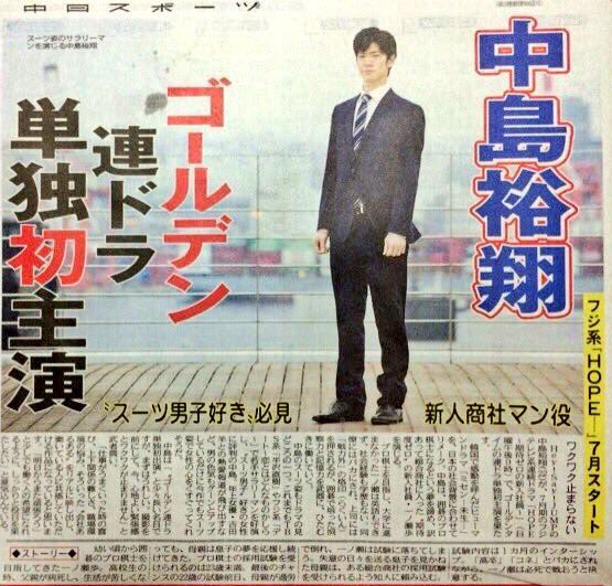 中日スポーツ2016.04.28(木)Hey!Say!JUMP中島裕翔.png
