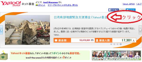 台湾南部地震 Yahoo!基金の募金の仕方.png