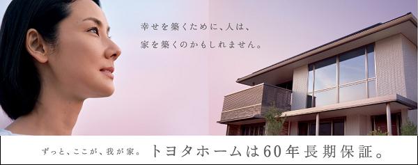 吉田羊&松岡茉優が母娘役 CM曲にEXILE ATSUSHI「トヨタホーム」.png