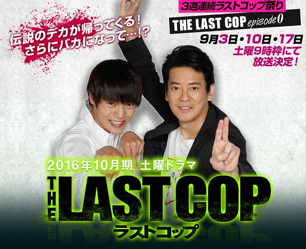 唐沢寿明×窪田正孝 ドラマ「THE LAST COP/ラストコップ」が帰って来た!.png