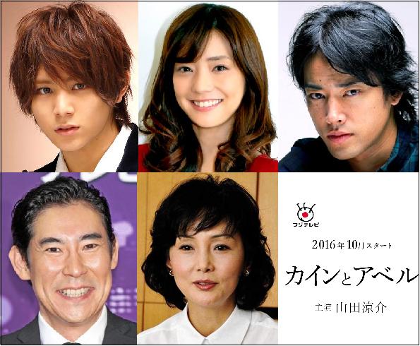山田涼介が月9ドラマ「カインとアベル」ヒロインは?兄は?気になるキャスト.png