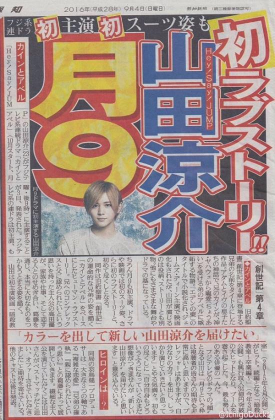 山田涼介が月9ドラマ「カインとアベル」初のラブストーリーで初の主人公に!.png