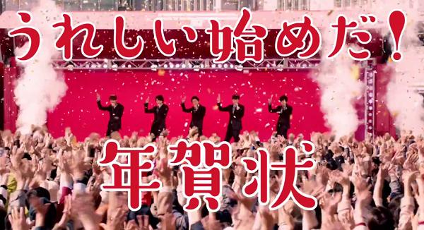 嵐の年賀はがき最新CM「年賀状onステージ・登場」篇 うれしい始めだ!年賀状.png