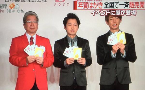 嵐・相葉雅紀と大野智が2017年用お年玉付年賀はがき販売開始セレモニーに出席.png