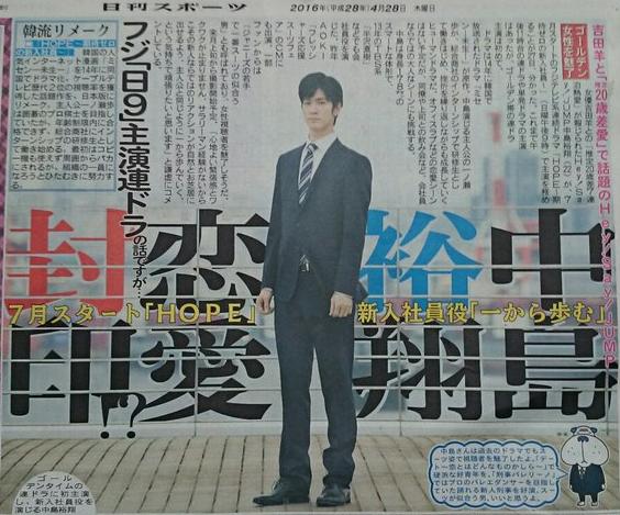 日刊スポーツ2016.04.28 中島裕翔が韓国ドラマのリメイクで初単独主演!(木).png