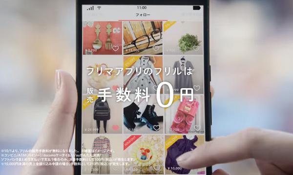日本初のフリマアプリ「フリル」に山田孝之を起用!手数料が0円!.png