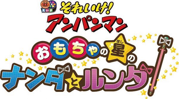 映画「それいけ!アンパンマン おもちゃの星のナンダとルンダ」公開アフレコに波瑠出演.png