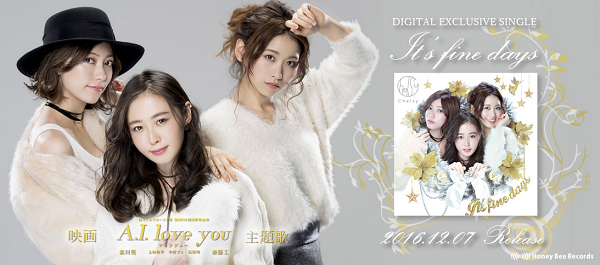 映画『A.I.love you』主題歌 Chelsy「It's f ine days」.png