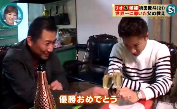 桃田賢斗 2016年冬 世界一になり始めての帰郷 父との祝杯はシャンパン.png