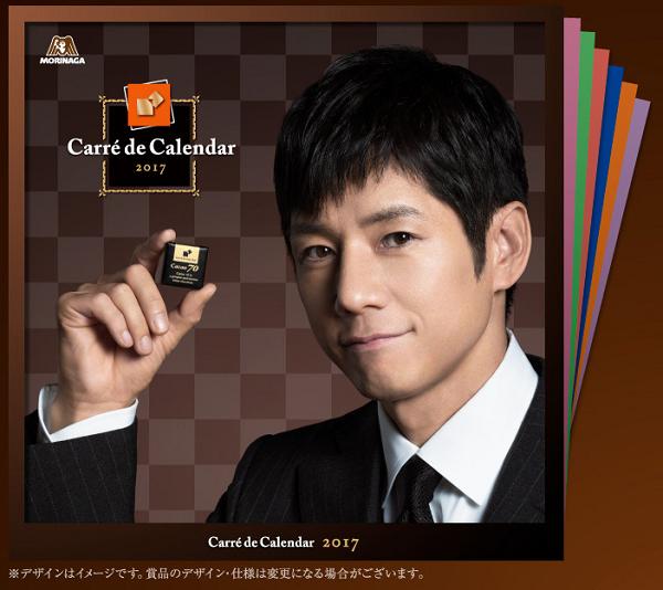 森永「カレ・ド・ショコラ」で西島秀俊のオリジナルカレンダーをプレゼント!.png