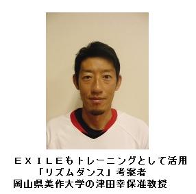 津田准教授.png