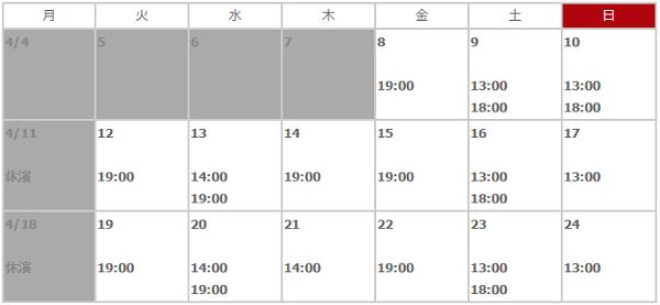 舞台『黒子のバスケ』THE ENCOUNTER 日程と時間.png