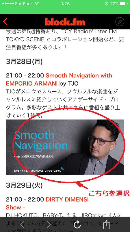 追記 スムナビ 聴き方②.png