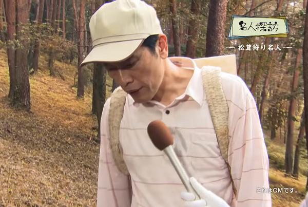 遠藤憲一が「ホクトプレミアム!」と叫ぶと「松茸も焦る。」霜降りひらたけCM.png