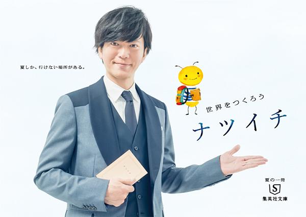 集英社文庫「ナツイチ2016」イメージキャラクターは田辺誠一に決定!.png