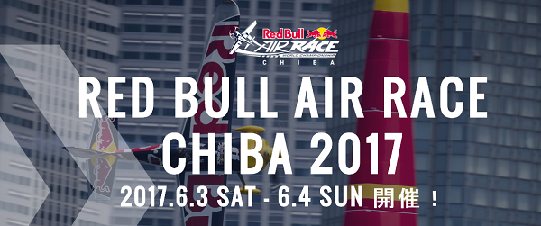「Red Bull Air Race World Championship 2017」.png