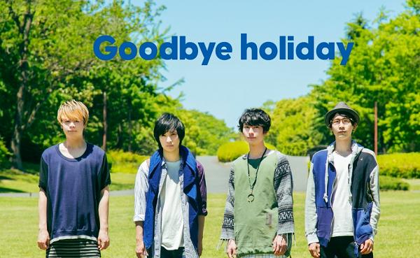 Goodbye holiday「奇跡の星/弱虫けむし」7/6両A面シングルをリリース!.png