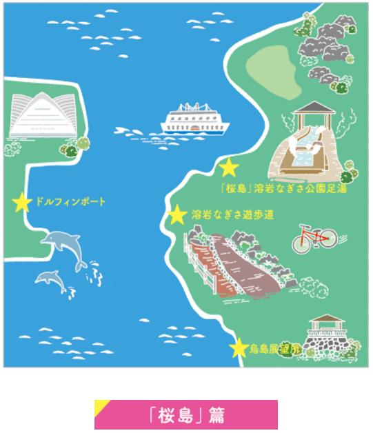 HKT48の宮脇咲良「かごしま推し!」CMに出演!「桜島」篇のロケ地はここだ!.png