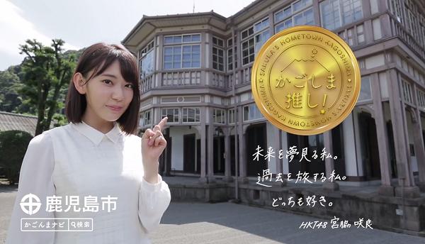 HKT48の宮脇咲良が 鹿児島の「世界文化遺産」「桜島」の観光PR.png