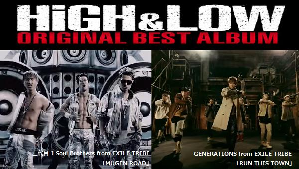 HiGH&LOW|ベストアルバム発売決定!三代目JSB・GENERATIONS新曲MVが公開!.png