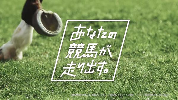JRA【GI】「スプリンターズステークス」2016年10月2日開催!CMは有村架純、鶴瓶、瑛太が出演.png