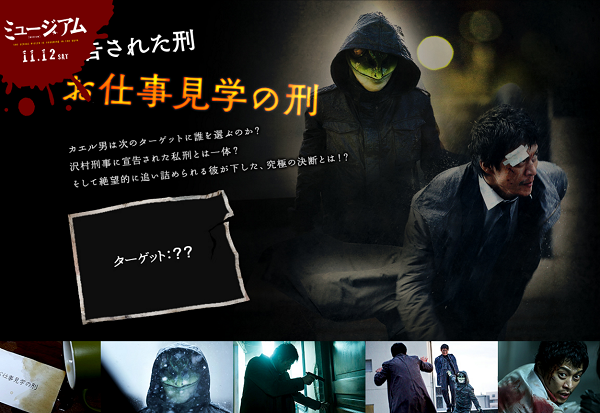 ONE OK ROCK主題歌が流れる映画「ミュージアム」.png
