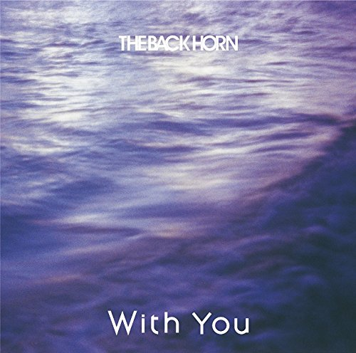 THE BACK HORN『With You』が松本人志、志尊淳志、永野芽郁タウンワークCM曲に.png