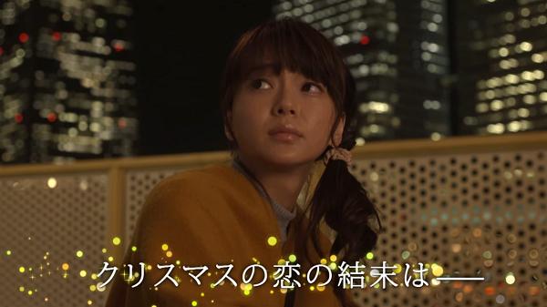 Xマスドラマスペシャル「わた恋」.png